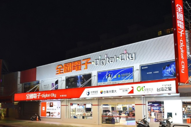 全國電子股份有限公司 【全國電子 Digital-City 台南中華東店】