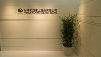 台灣和亞留土股份有限公司 環境照