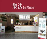 萊爾富國際股份有限公司 【萊爾富關係企業-樂法小舖茶飲】