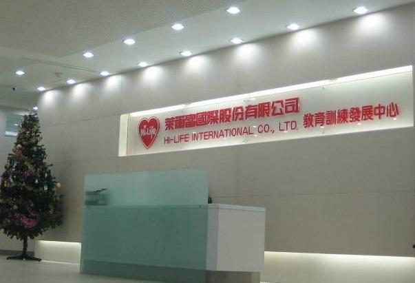 萊爾富國際股份有限公司 【教育訓練發展中心】