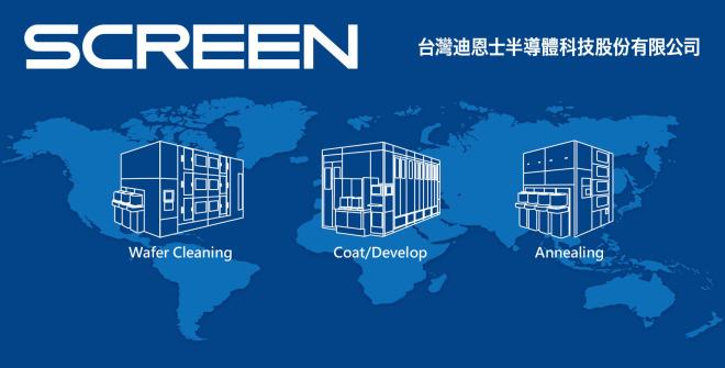 台灣迪恩士半導體科技股份有限公司 環境照