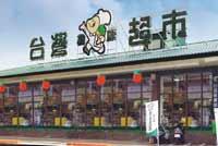 台灣楓康超市股份有限公司 【提供消費者寬敞、舒適、輕鬆、愉快的購物環境】