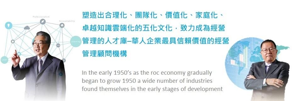 財團法人中國生產力中心 環境照