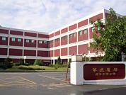 華通電腦股份有限公司 【提供員工安全的工作環境為我們的責任與義務】