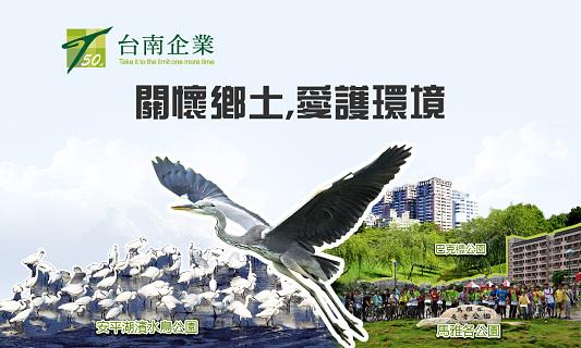 台南企業股份有限公司 環境照