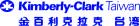 美商_英屬蓋曼群島商金百利克拉克股份有限公司台灣分公司