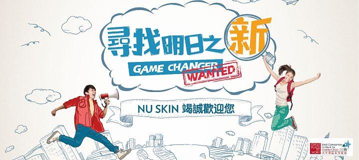 NU SKIN_美商如新華茂股份有限公司台灣分公司 環境照