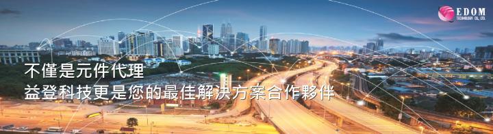 EDOM_益登科技股份有限公司 - 企業形象