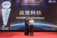 EDOM_益登科技股份有限公司 【2017分銷商卓越表現獎】