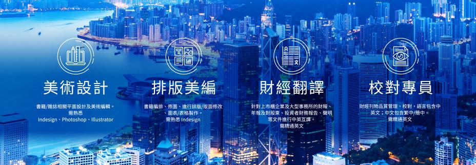 香港商美林凸版製版有限公司台灣分公司 環境照