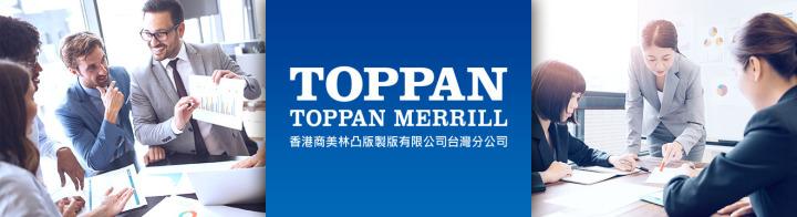 香港商美林凸版製版有限公司台灣分公司 - 企業形象