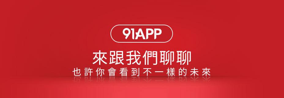 91APP_九易宇軒股份有限公司 環境照