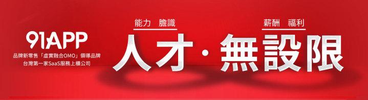 91APP_九易宇軒股份有限公司 - 企業形象
