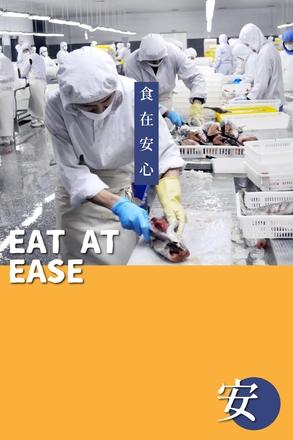阿布潘水產股份有限公司 【環境】