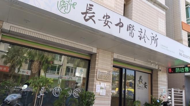 長安中醫診所 環境照