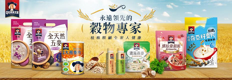 佳格食品集團_佳格食品股份有限公司 環境照