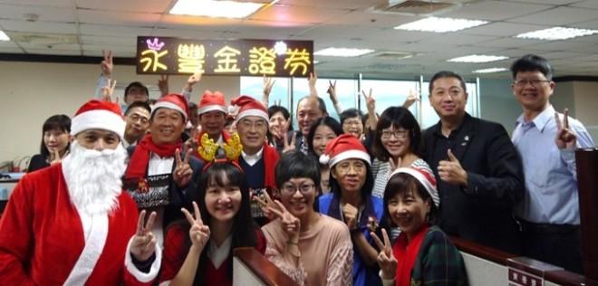 永豐金證券股份有限公司 【樂活永豐金 聖誕老公公到你家】