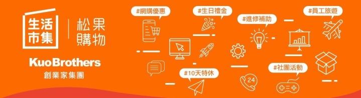 生活市集_創業家兄弟股份有限公司 - 企業形象