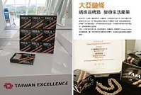 大亞鏈條股份有限公司 【台灣精品獎 2012 TAIWAN EXCELLENCE】