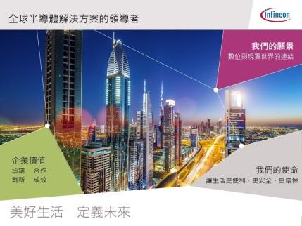 台灣英飛凌科技股份有限公司 環境照