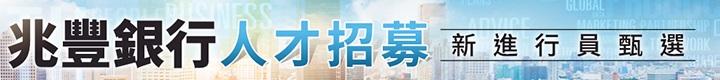 兆豐國際商業銀行股份有限公司 環境照