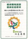 聯合生物製藥股份有限公司 【職場健康促進標章】