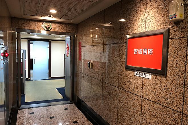 智域國際股份有限公司 【門口一景】