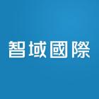 智域國際股份有限公司