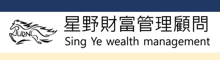 星野財富管理顧問股份有限公司 - 企業形象