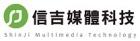 信吉媒體科技股份有限公司