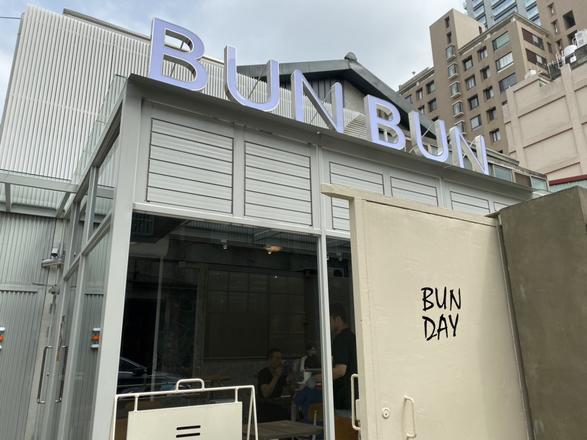 拾穗餐飲有限公司 【BUN BUN 1 國美創始店】