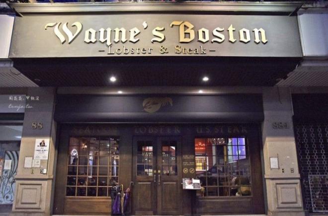 Wayne's Boston_瑋恩餐飲企業有限公司 【< 中山區 Wayne's Boston > 台北市中山區新生北路一段88號】