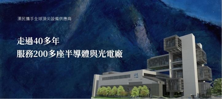 漢民科技股份有限公司 環境照