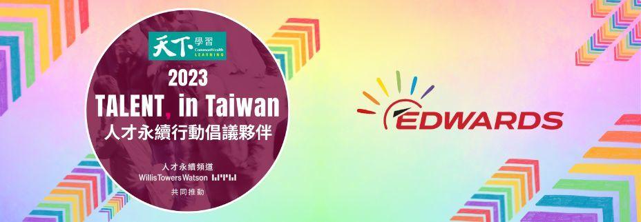 愛德華先進科技股份有限公司 環境照