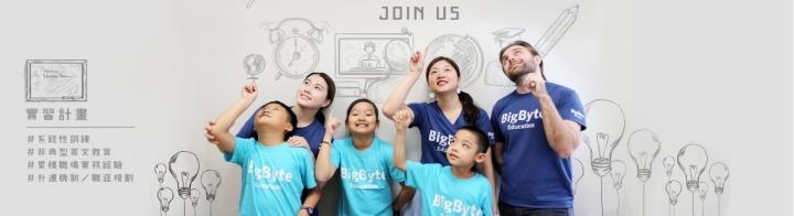 BigByte Education_大樹國際文化企業股份有限公司 - 企業形象