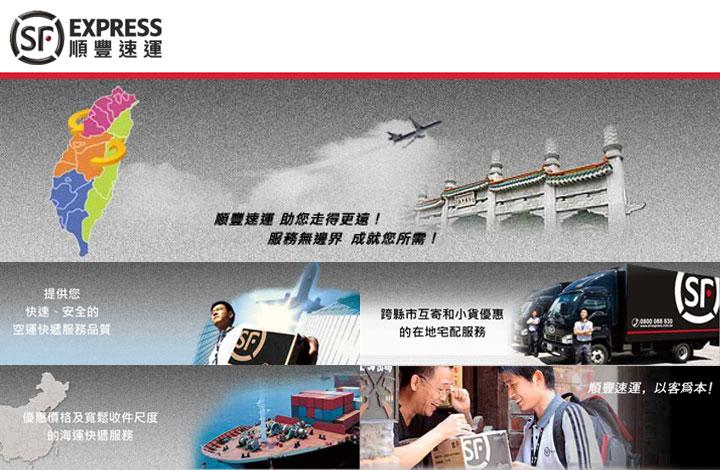 SF EXPRESS_台灣順豐速運股份有限公司 環境照