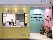 輕時代飲品製造所_輕時代飲品店 【新世紀飲品】