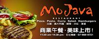 Mo Java_燈龍企業社 環境照
