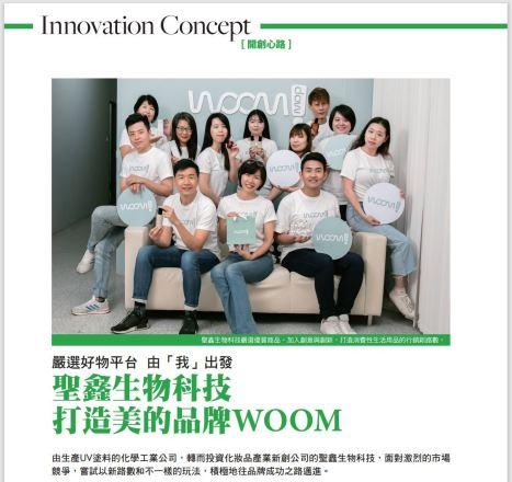 聖鑫生物科技股份有限公司 環境照