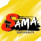 薩馬汽車有限公司