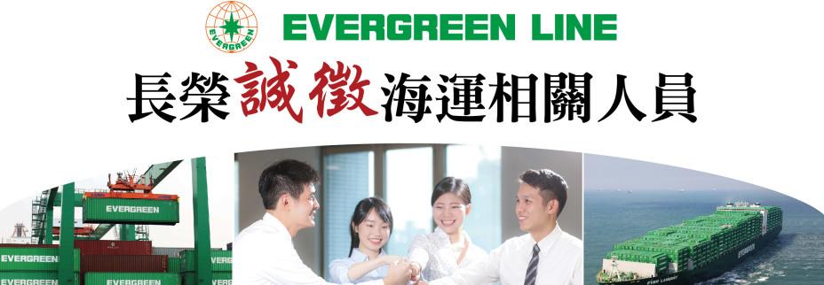 長榮海運股份有限公司 環境照