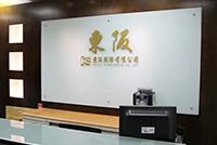 東阪國際股份有限公司 【迎賓櫃台】