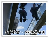 元璋玻璃股份有限公司 【空中步道】