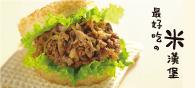 摩斯漢堡_安心食品服務股份有限公司 【最好吃的米漢堡】