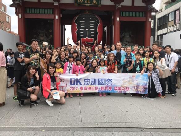 OK_忠訓國際股份有限公司 【海外員工旅遊,認真工作、認真玩!】