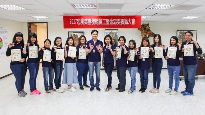 OK_忠訓國際股份有限公司 【每年模範員工頒獎典禮】