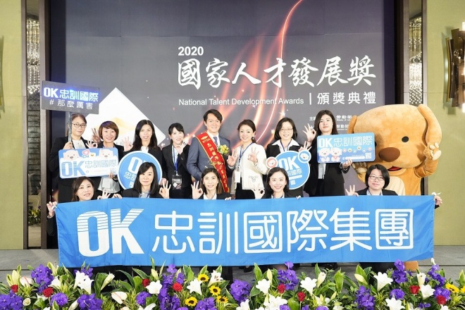 OK_忠訓國際股份有限公司 【2020獲得 NTDA國家人才發展獎,同仁們一同受邀頒獎!】