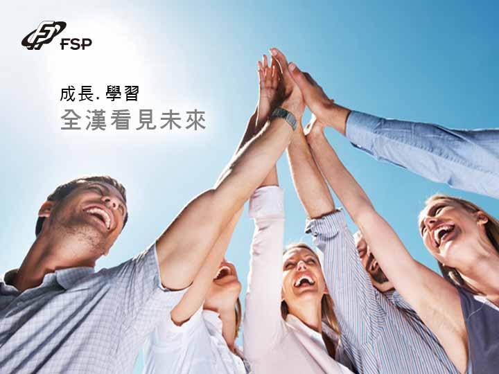 全漢企業股份有限公司 環境照