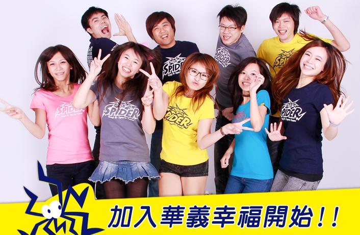 華義國際數位娛樂股份有限公司 環境照