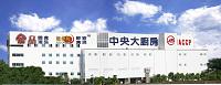 今口香調理食品股份有限公司-總公司 【總公司】